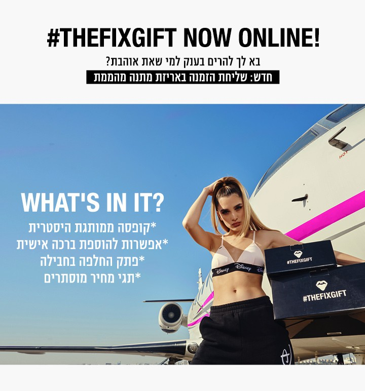 THE FIX GIFT NOW ONLINE